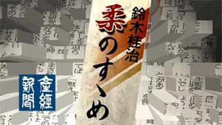 産経新聞コラム